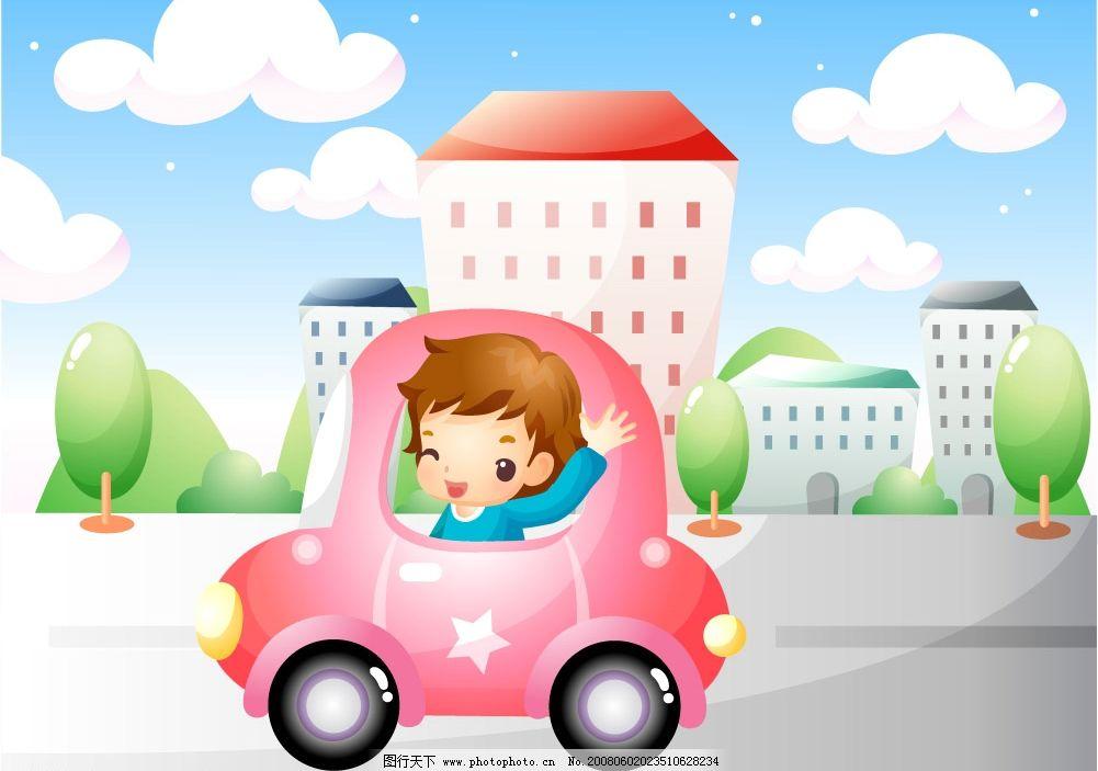 阳光儿童矢量图 小男孩/汽车/房子/小树/蓝天白云 矢量人物 儿童幼儿