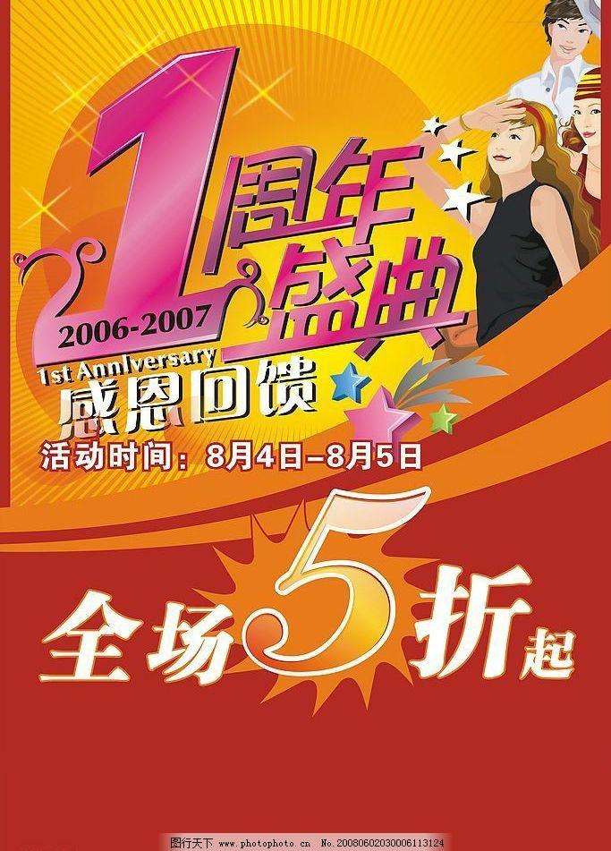 周年庆海报 周年庆 1周年 打折 海报 广告设计 海报设计 矢量图库