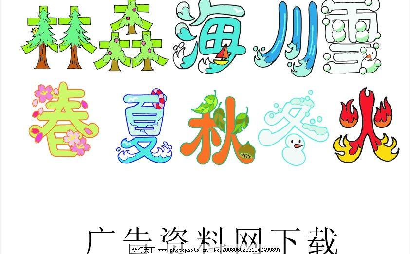 汉字创意矢量 林 森 海 川 雪 春 夏 秋 冬 火 广告设计 其他设计