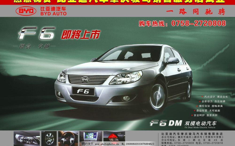 比亚迪汽车广告 平面广告 海报 f6 源文件素材 平面设计 psd分层素材
