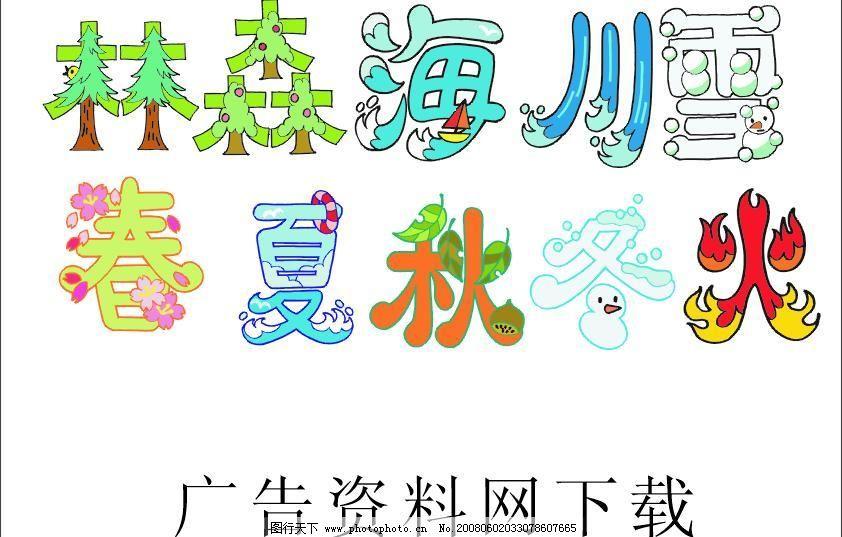 汉字创意矢量图片