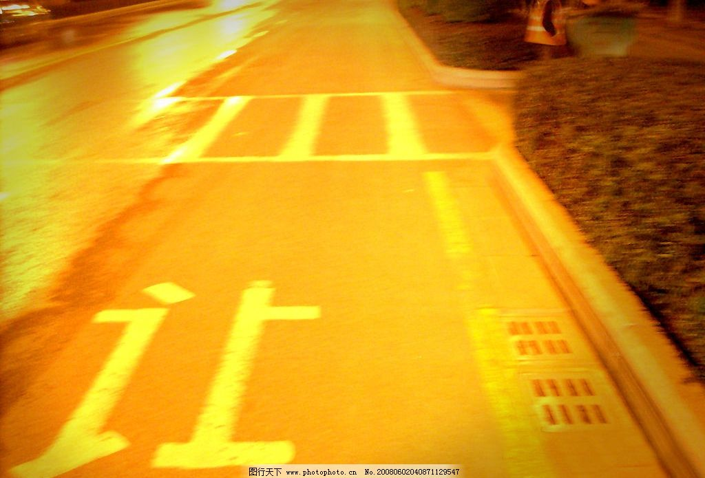 人行道 马路 夜晚 人行道 让 其他 图片素材 夜晚街道 摄影图库 300