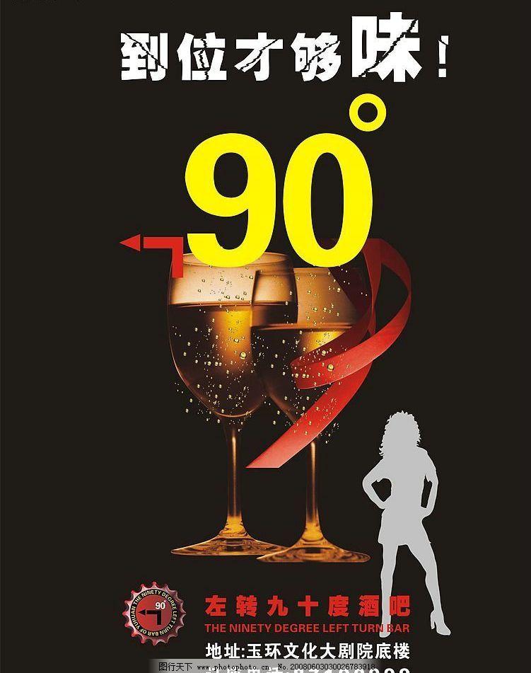 创意海报 海报 人物剪影 矢量素材 酒杯 广告设计 海报设计 矢量图库