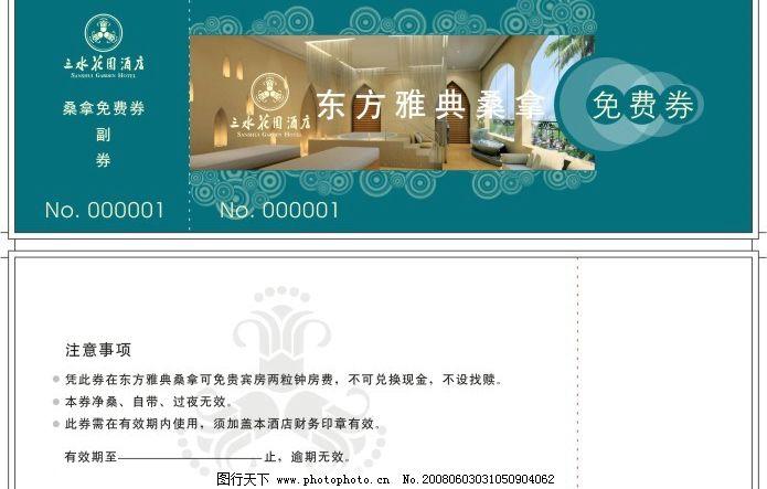 桑拿免费券 广告设计 其他设计 矢量图库   cdr