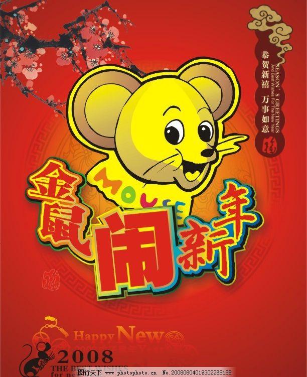 金鼠闹新春pop海报图片