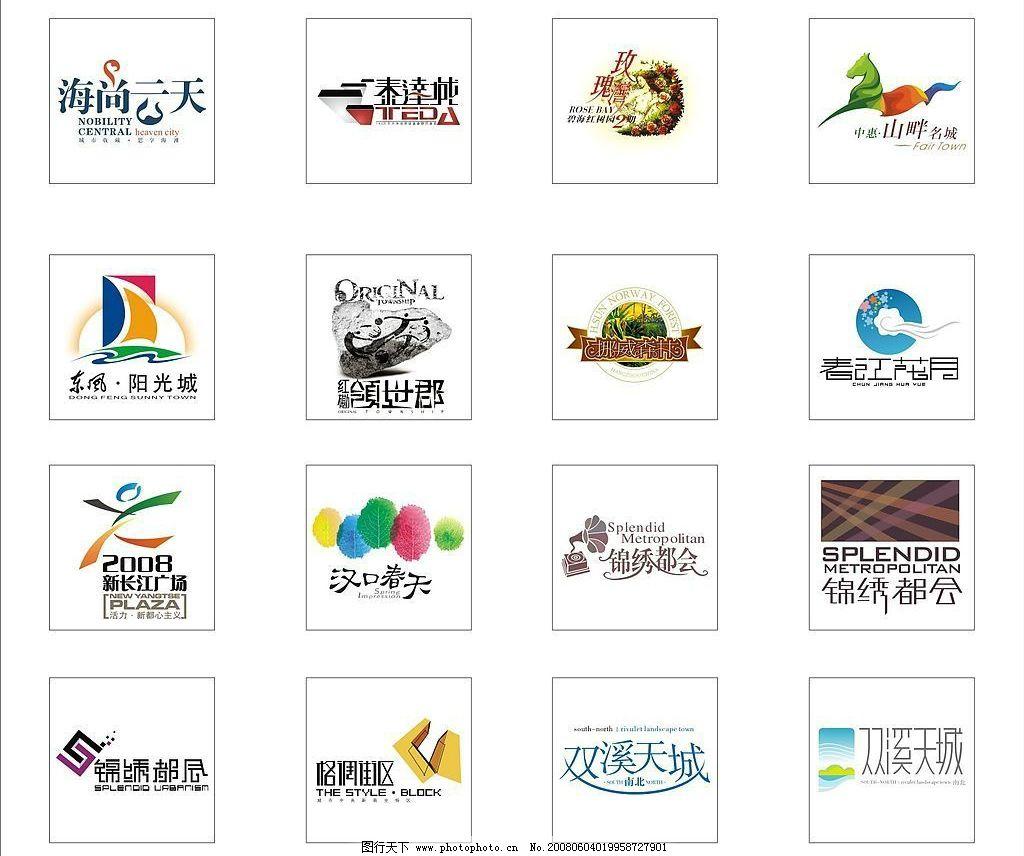地产标志,标志设计,楼盘logo 标识标志图标 企业logo标志 矢量图库