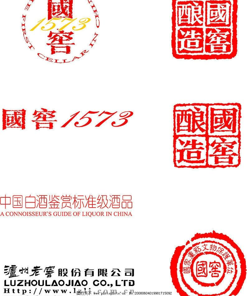 泸州老窖logo 国窖1573 矢量 源文件 名酒标志 标识标志图标 企业logo