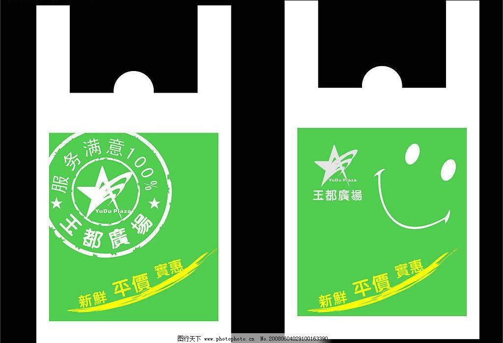 超市购物袋 环保 塑料袋 超市 购物袋 广告设计 包装设计 矢量图库