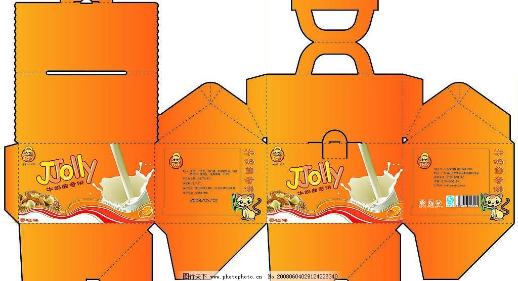食品包裝 包裝 紙盒設計 異形盒設計 包裝矢量圖 展開圖 分層 廣告