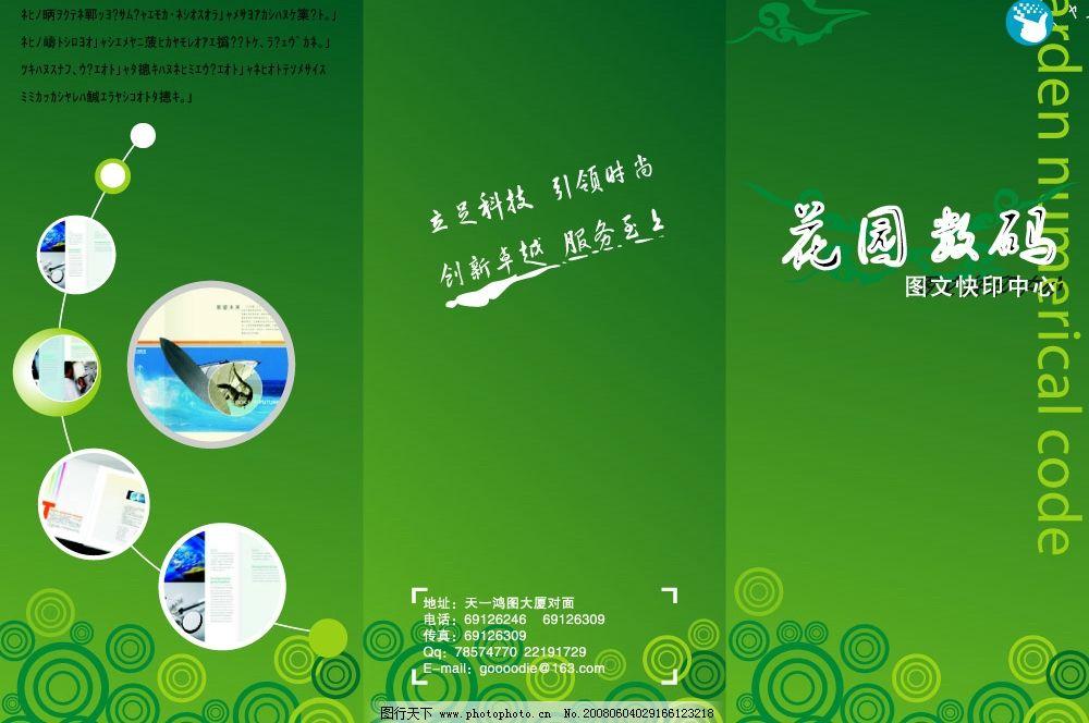 彩页 彩页 画册 三折页 广告设计 包装设计 包装 矢量图库   cdr
