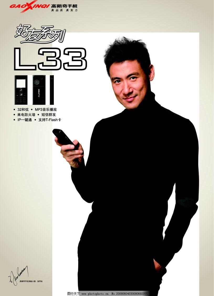 高新奇手机 张学友 l33机型 广告设计 海报设计 张学友高新奇手机系列