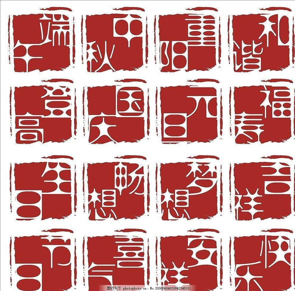 印章 篆刻 元旦 中秋 佳节 喜庆 节日 国庆 重阳 端午 其他矢量 矢量