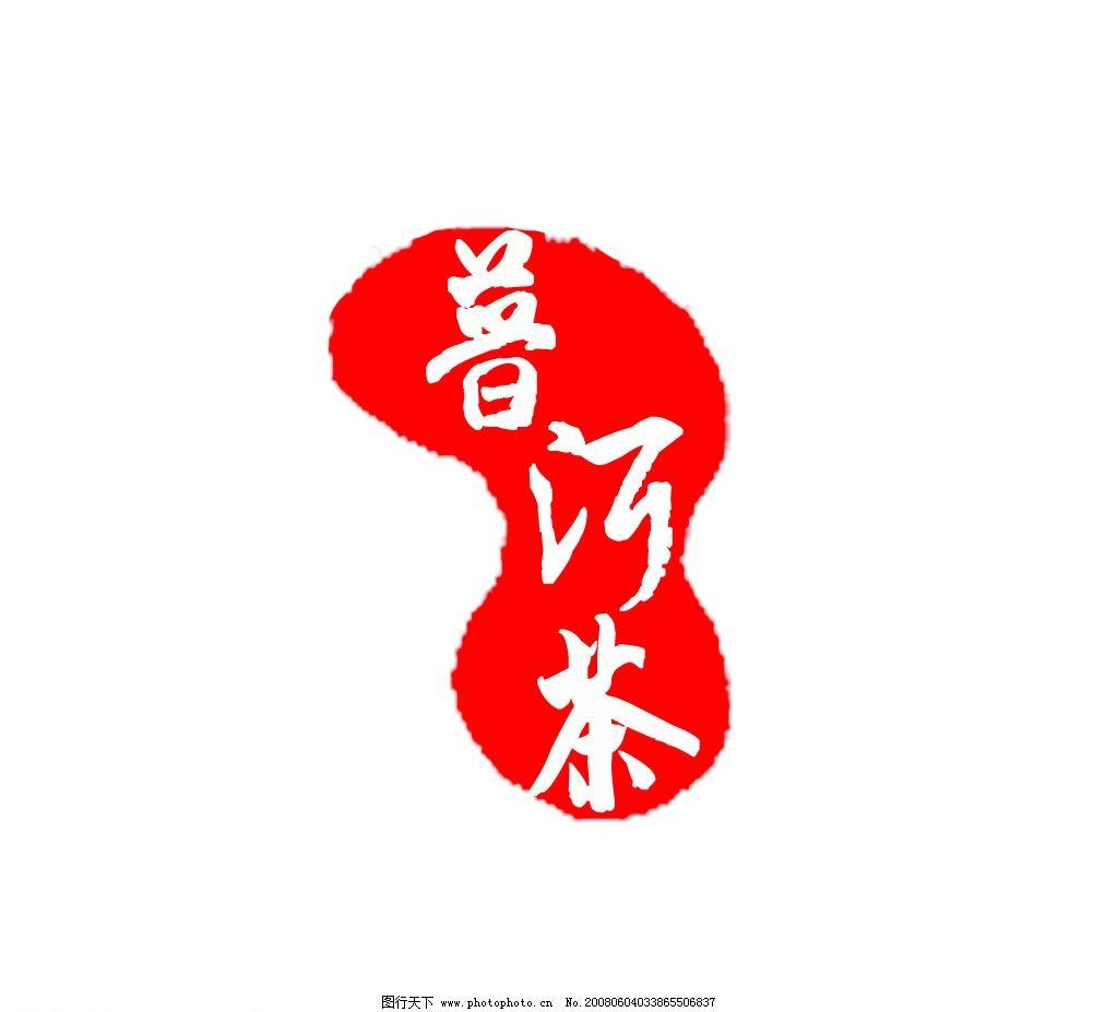 logo logo 标志 设计 矢量 矢量图 素材 图标 1001_927