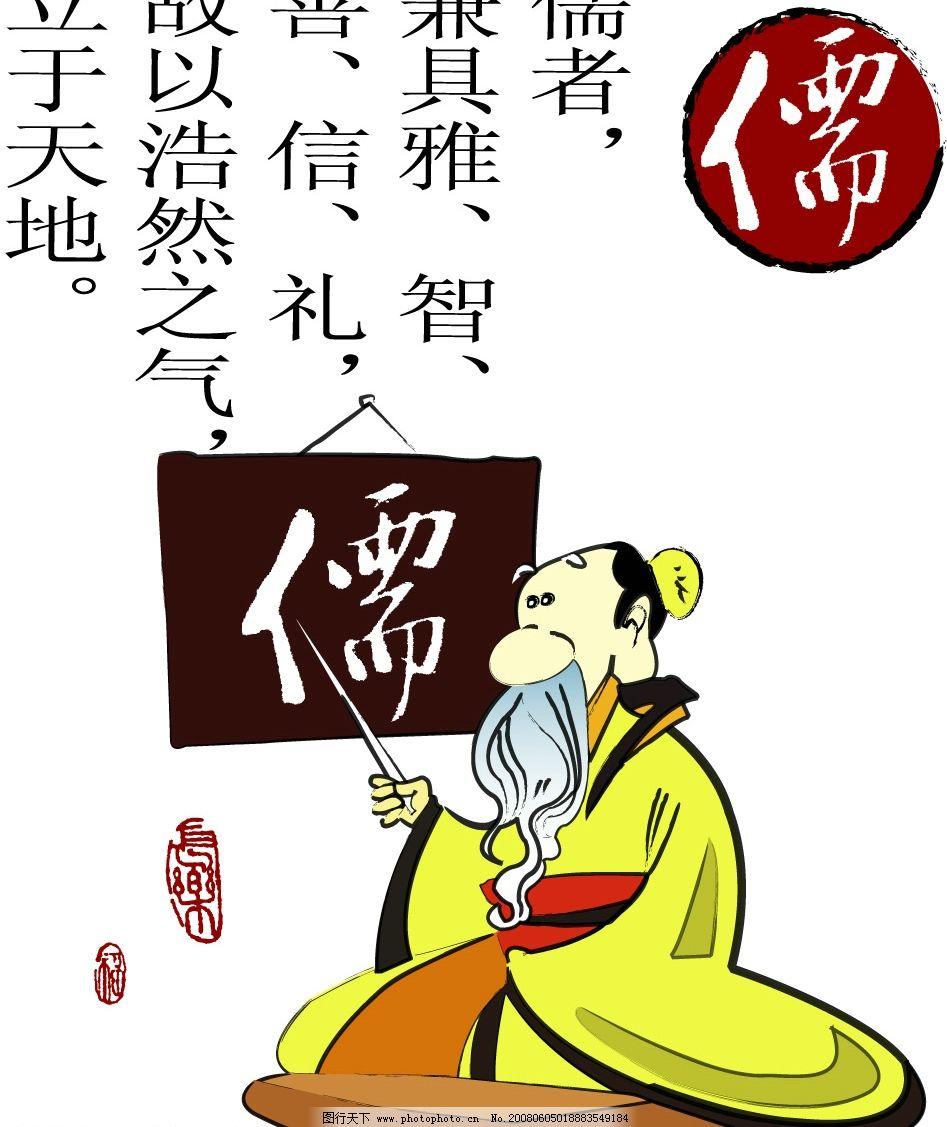 中国古代礼仪-儒图片