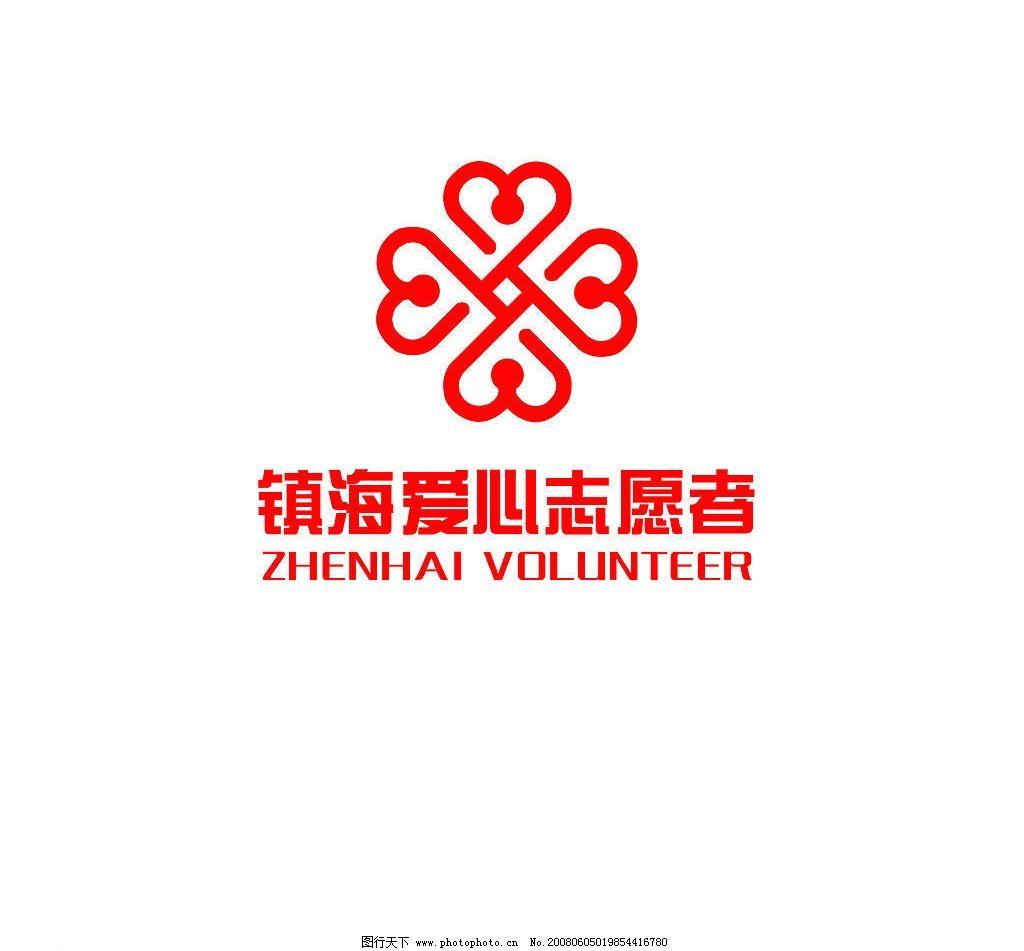 爱心志愿者logo图片