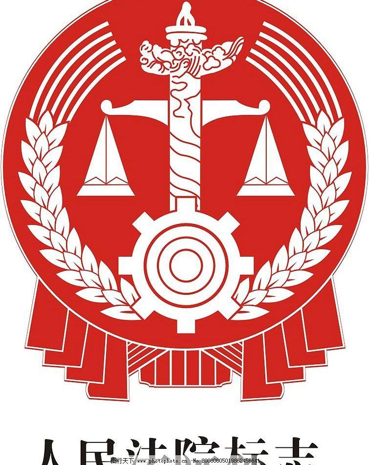 天平 法徽 标识标志图标 公共标识标志 中国人民法院标志 矢量图库