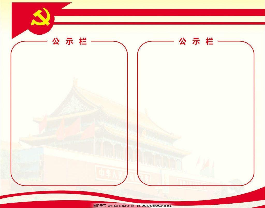 公示栏 党徽 天安门 底纹 线条 底纹边框 底纹背景 底纹模板设计 矢量