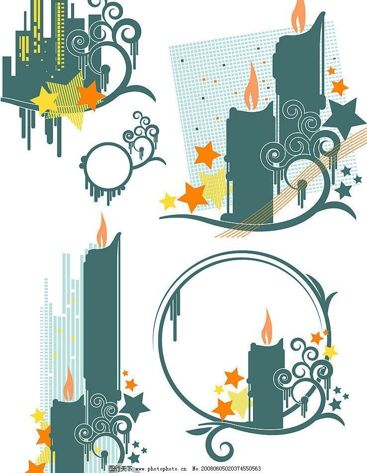 矢量花纹 矢量素材 蜡烛剪影 火苗 火焰 高楼大厦 星星…… 底纹边框