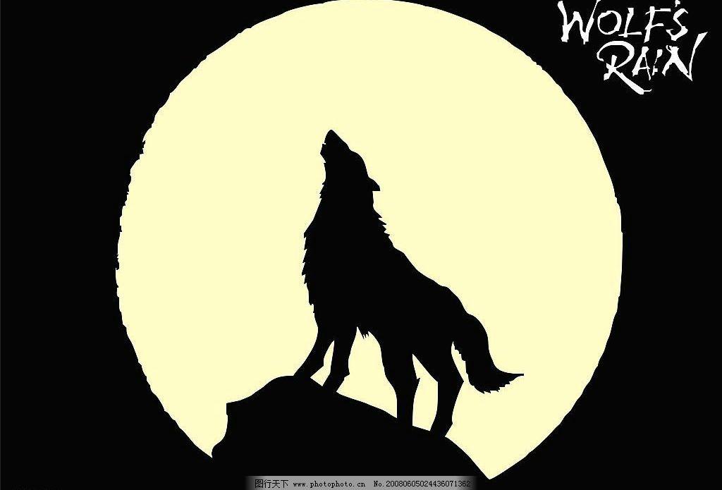 野生动物 动物背景 狼图 狼吼 狼叫 月亮 月亮下的狼 生物世界 矢量