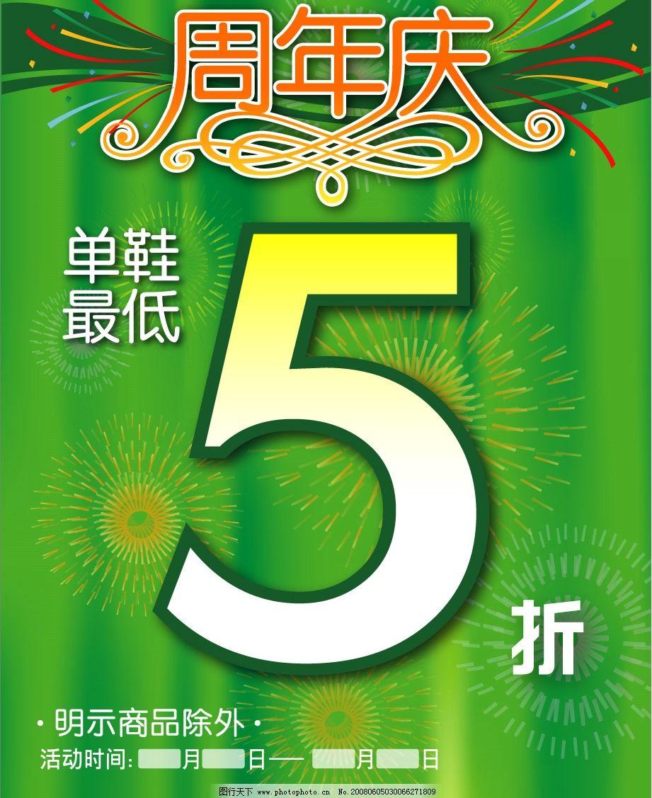 达芙妮周年庆宣传 达芙妮 周年庆 宣传 pop 5折 广告设计 海报设计