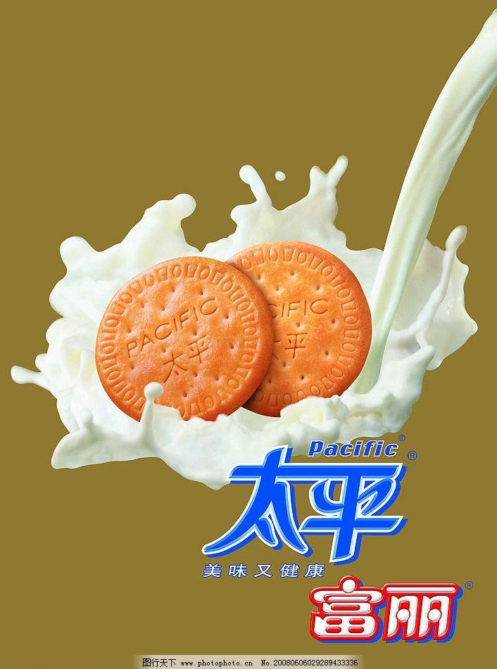 富丽 太平 海报 牛奶 奶花 饼干 广告设计 招贴设计 卡夫食品海报专题