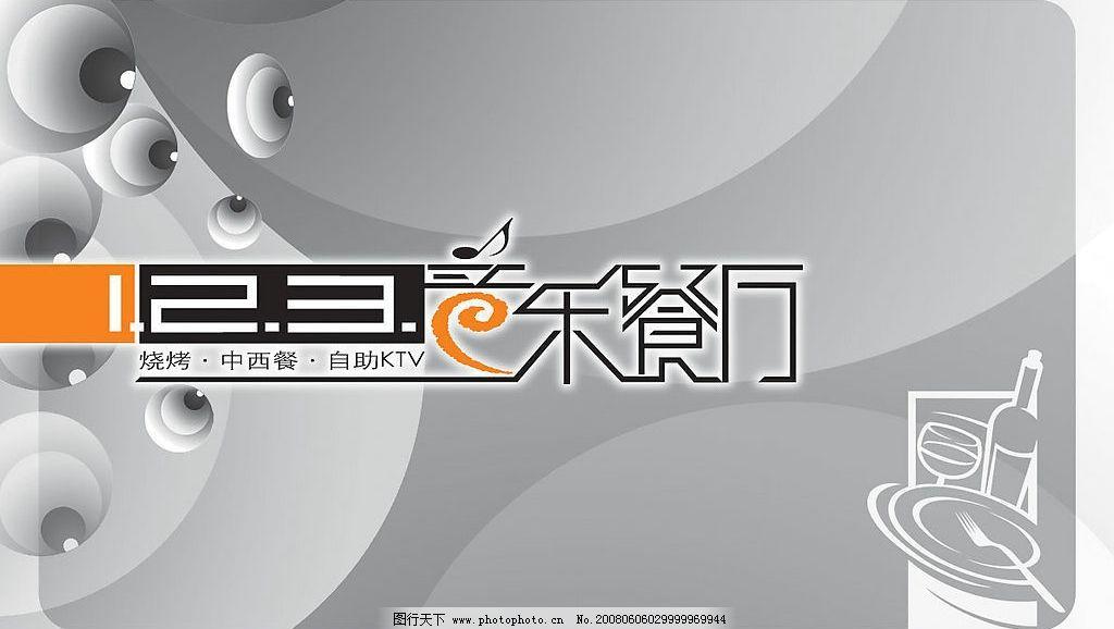 贵宾卡 贵宾卡 音乐 餐厅 广告设计模板 名片设计 源文件库 300 psd