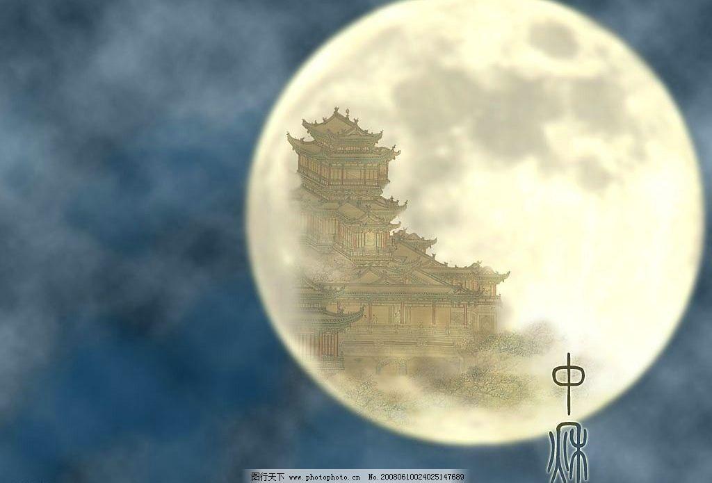 月亮图片,月亮圆月十五中秋夜晚圆月亮中秋设计原图