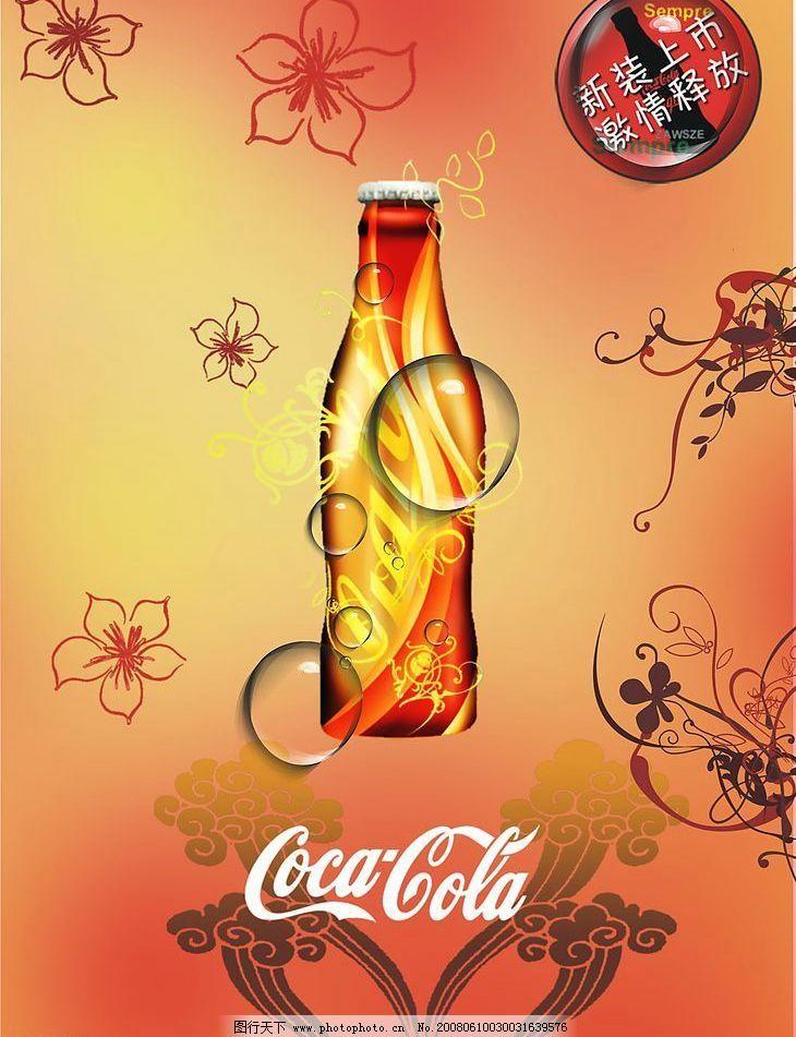 可口可乐海报 瓶子 盖子 商标 水滴效果 花纹 梦幻背景 矢量图库