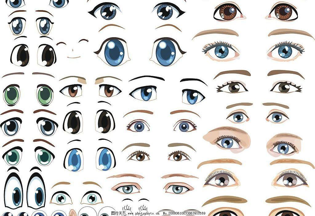多款可爱卡通眼睛矢量素材