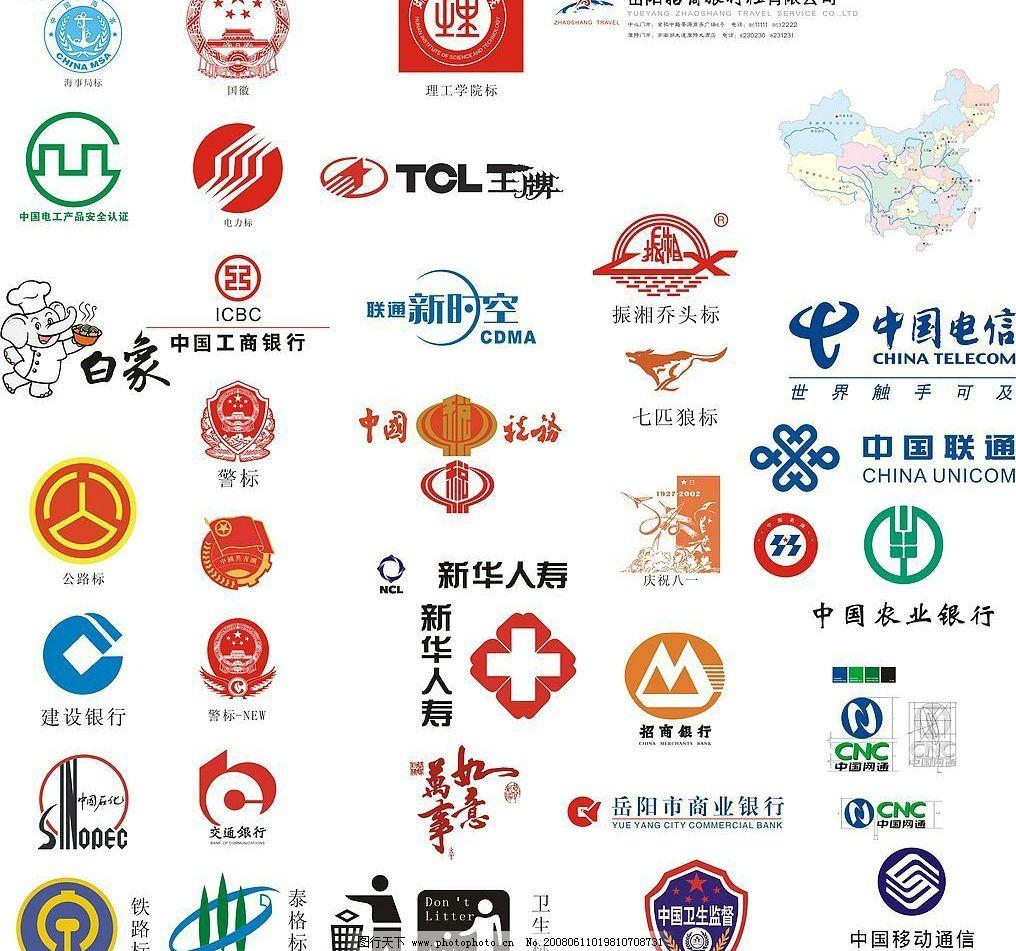 标志大全图片_公共标识标志_标志图标_图行天下图库