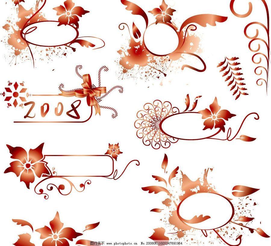 矢量素材 矢量花纹 装饰框 蝴蝶结…… 底纹边框 花纹花边 矢量图库