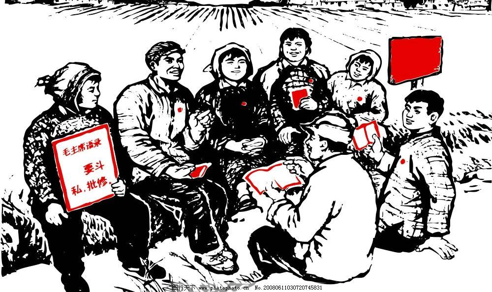 学习毛主席语录 红色海报 大字报 文革 文化大革命 广告设计模板