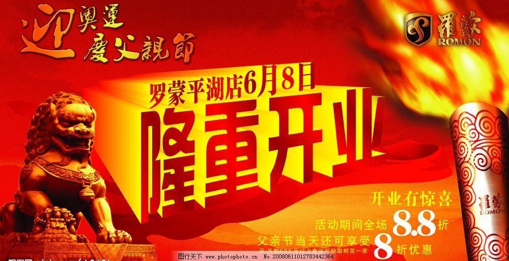 广告设计模板 国内广告设计 红飘带 火炬 隆重开业 罗蒙开业海报素材