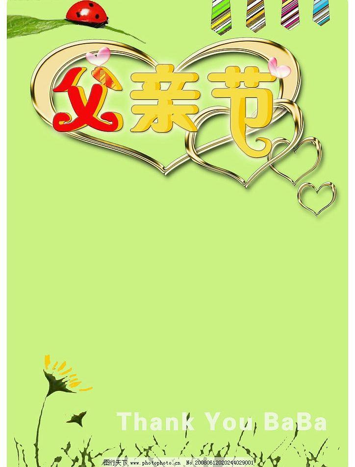 父亲节 海报,底纹,爱 底纹边框 背景底纹 设计图库 300 jpg