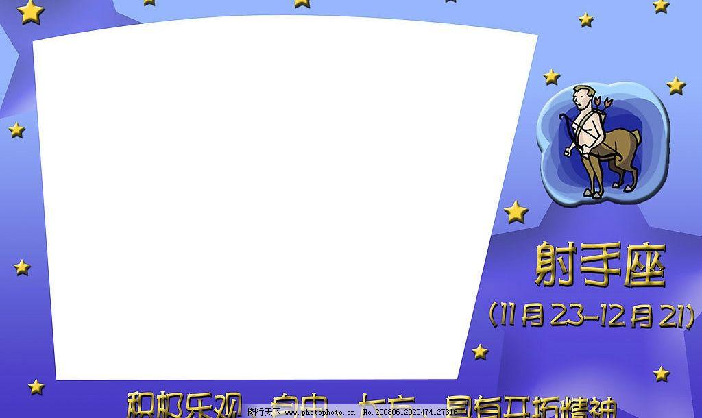 射手座边框 底纹边框 边框相框 jpg相片框 设计图库 250 jpg