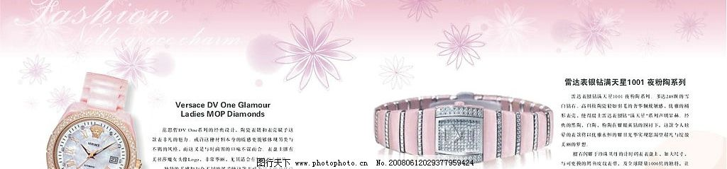 手表宣传单 手表画册海报pop创意设计原创作品 矢量图库