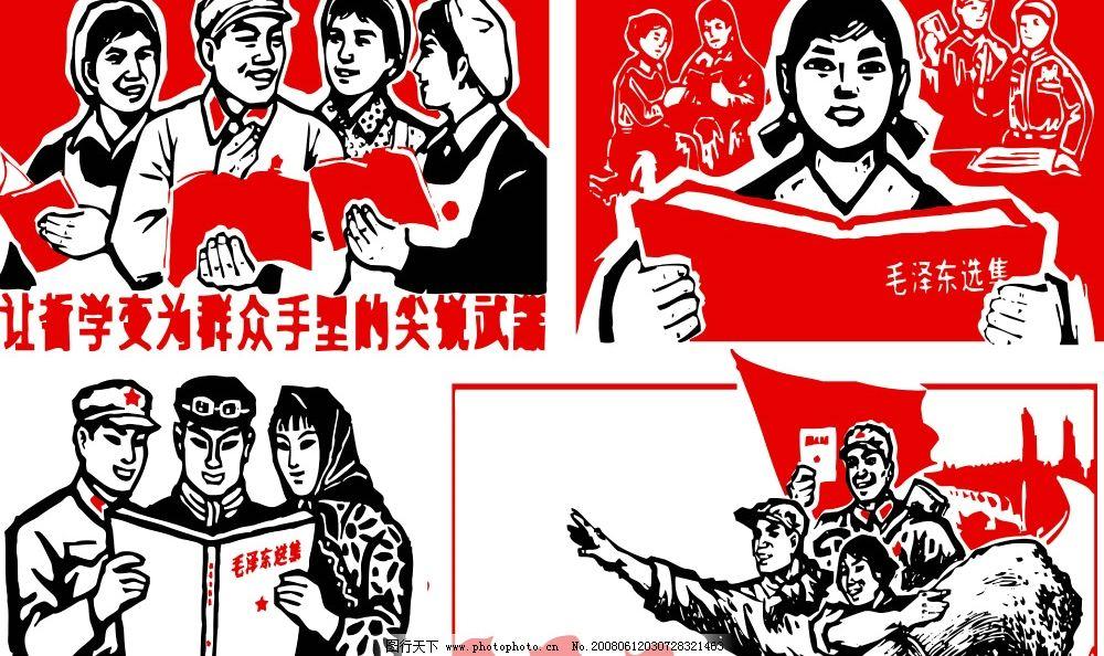 学习毛主席语录 红色海报 大字报 文革 文化大革命 海报 广告设计模板