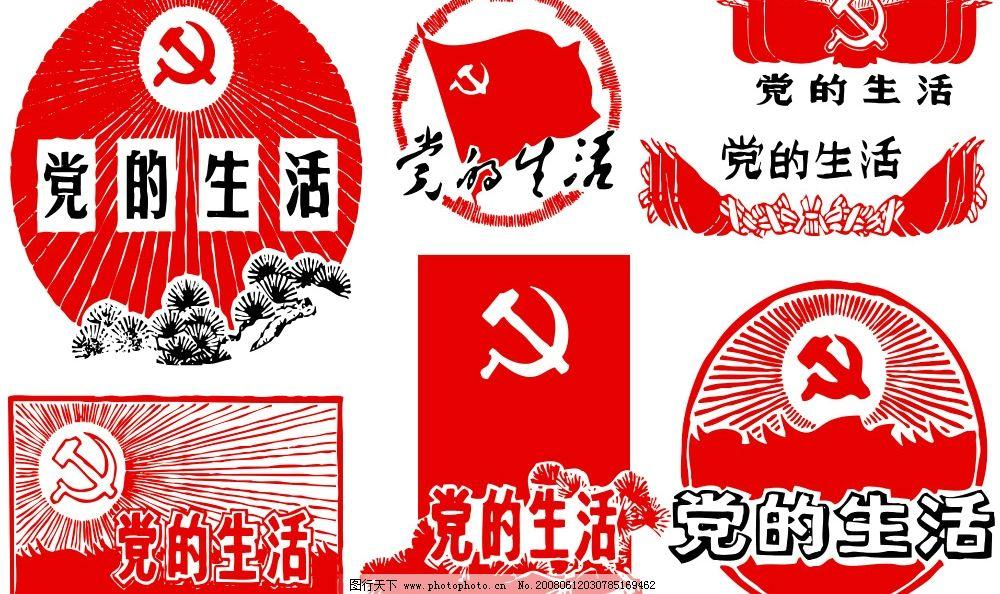 党员生活 红色海报 大字报 文革 文化大革命 广告设计模板 国内广告