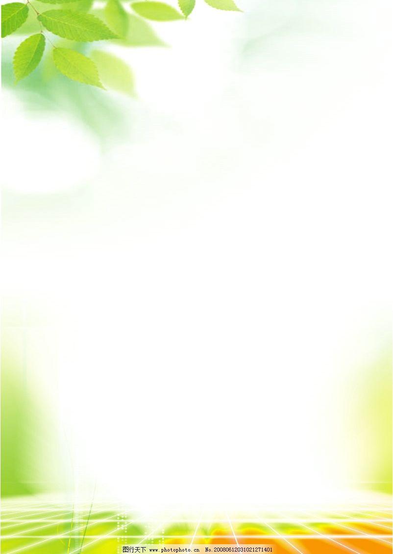 展板 背景 绿色背景 科技线条 模板 绿叶 广告设计模板 其他模版 源