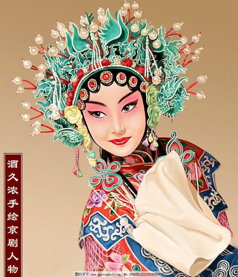 京剧人物手绘图 中国风