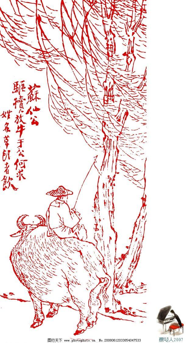 a古代人物02.ai 传统 其他矢量 矢量素材 精品矢量图 矢量图库   ai