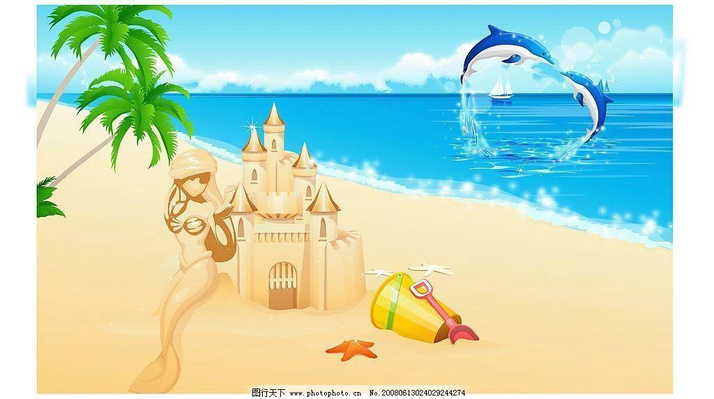 海豚 沙雕 海滩 自然景观 自然风景 失量风景 矢量图库   cdr