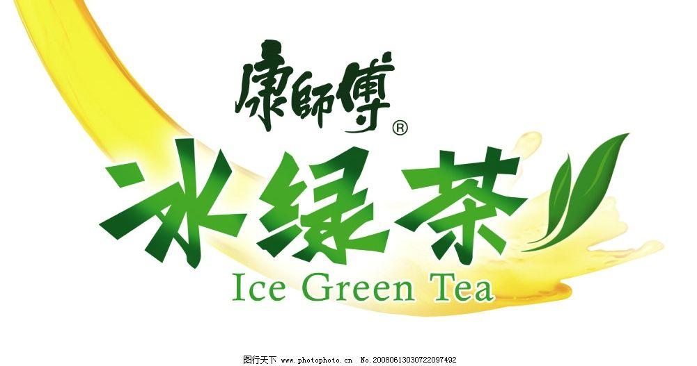 康师傅冰绿茶冰绿茶新版logo 康师傅 冰绿茶 logo psd 新版 广告设计