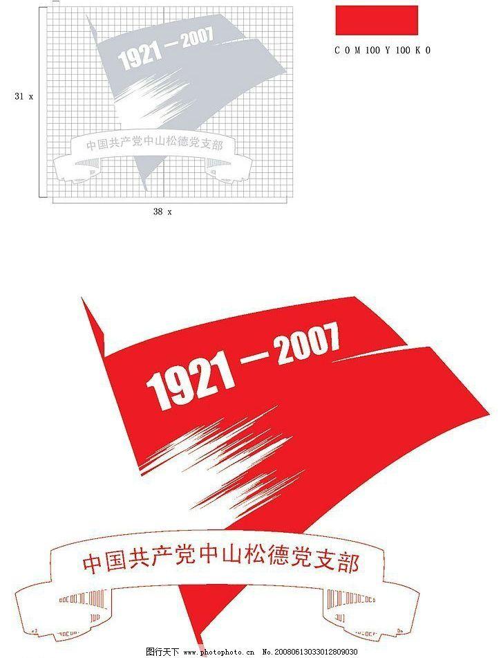 党支部旗帜图片