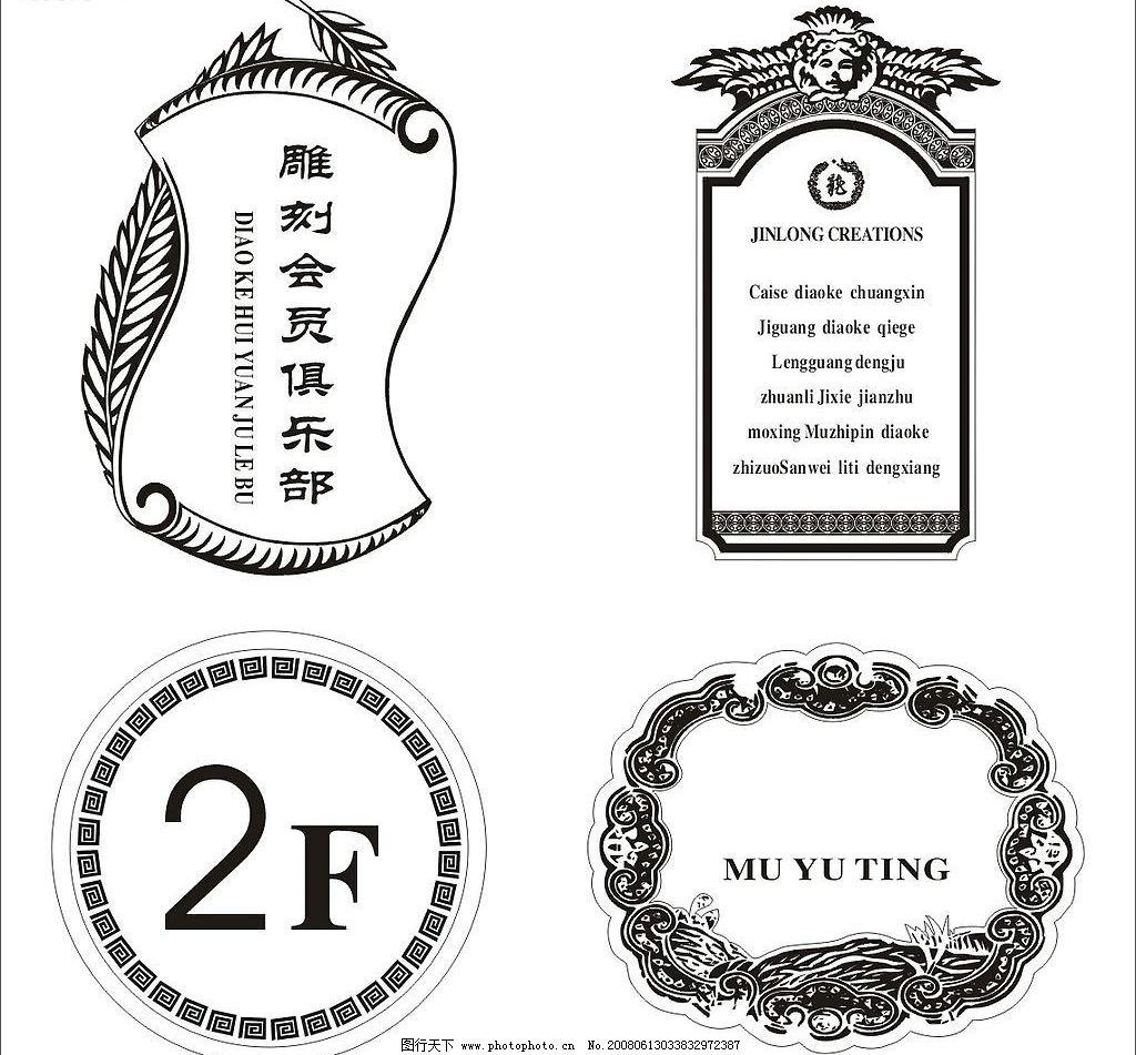 门牌2 欧式花边 经典造型 其他矢量 矢量素材 标识牌雕刻 矢量图库