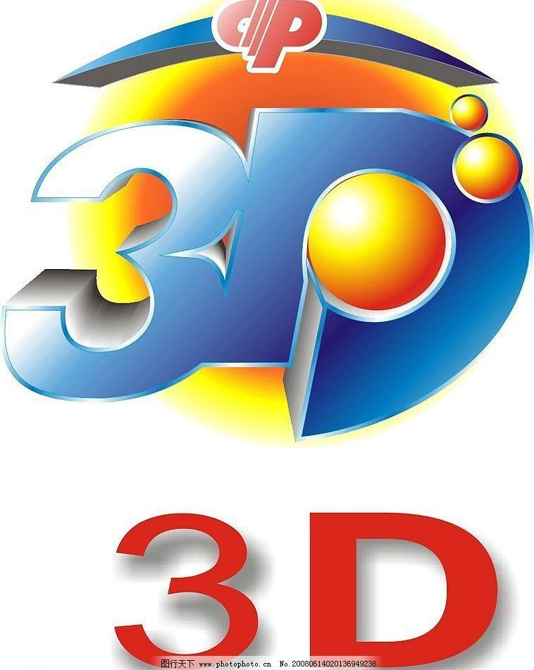 3d福彩矢量标志 3d 福彩 矢量 标志 标识标志图标 其他 福彩矢量图
