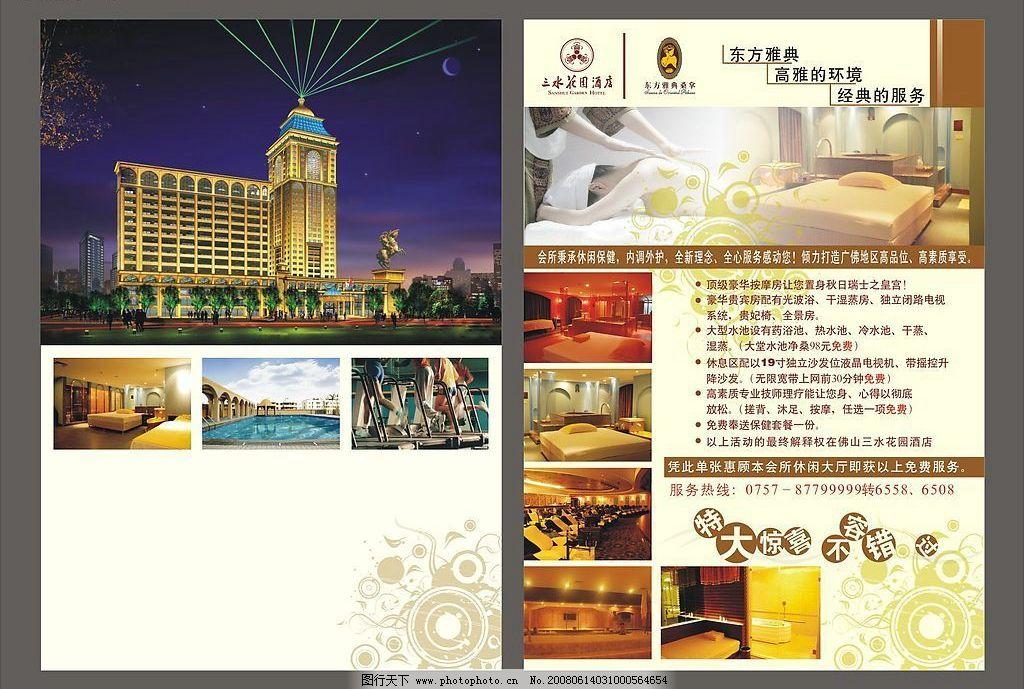 酒店宣传单张正反面 广告设计 其他设计 矢量图库   cdr