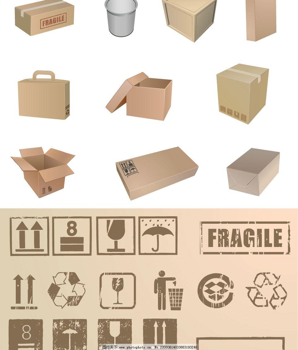 矢量包装盒子 矢量 包装 盒子 指示 纸箱 公文箱 垃圾桶 小心轻放