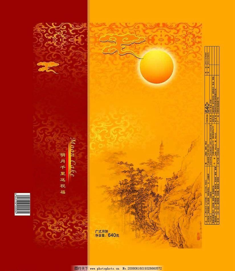 寒山古月月饼包装原文件 月亮 古画 花纹 云纹 节日素材 中秋节 源