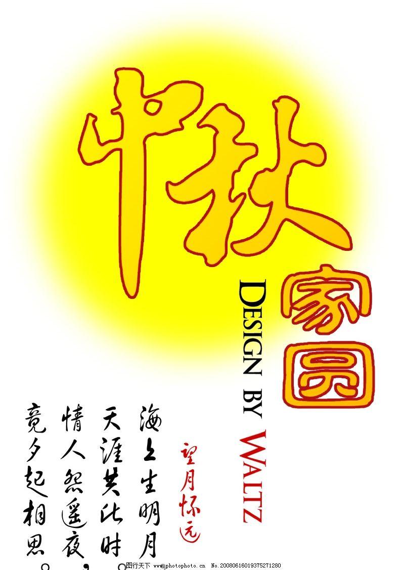 中秋思乡公益海报